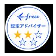 [shared]freee_logo_ninteiadvisor_star_02_white_RGB_03_M